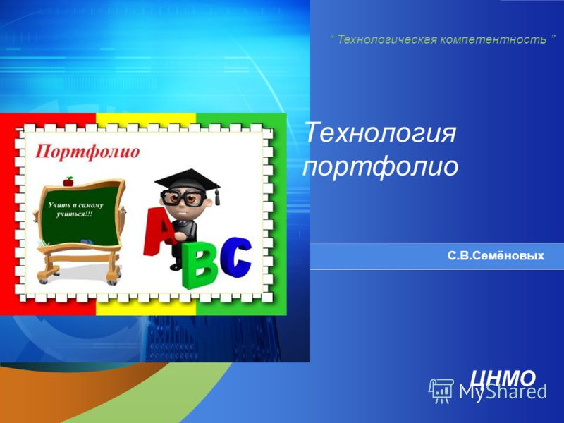 ЦНМО Технологическая компетентность Технология портфолио С.В.Семёновых