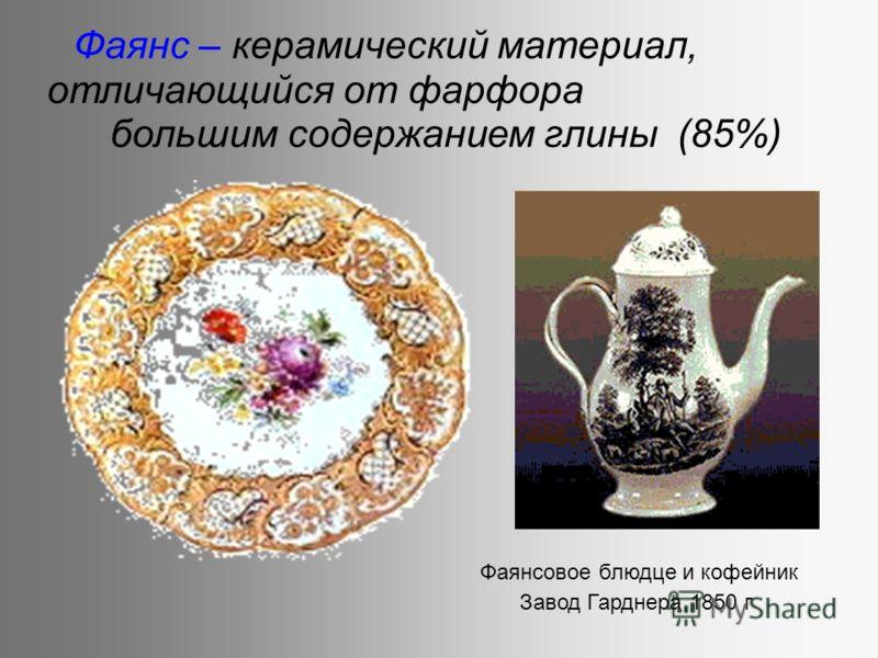 Фаянс – керамический материал, отличающийся от фарфора большим содержанием глины (85%) Фаянсовое блюдце и кофейник Завод Гарднера 1850 г