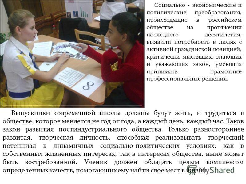 Социально - экономические и политические преобразования, происходящие в российском обществе на протяжении последнего десятилетия, выявили потребность