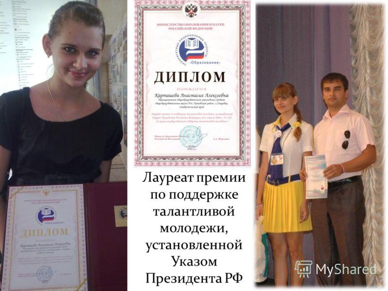 Лауреат премии по поддержке талантливой молодежи, установленной Указом Президента РФ