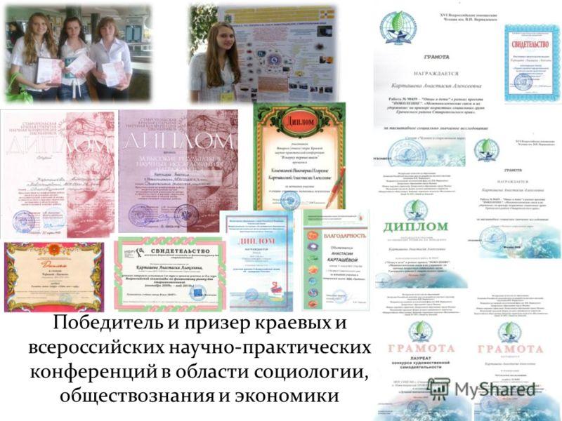 Победитель и призер краевых и всероссийских научно-практических конференций в области социологии, обществознания и экономики