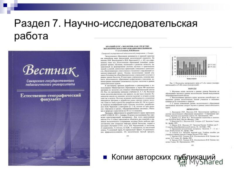 Раздел 7. Научно-исследовательская работа Копии авторских публикаций
