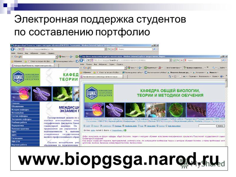 Электронная поддержка студентов по составлению портфолио www.biopgsga.narod.ru