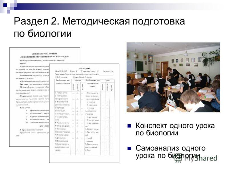 Раздел 2. Методическая подготовка по биологии Конспект одного урока по биологии Самоанализ одного урока по биологии