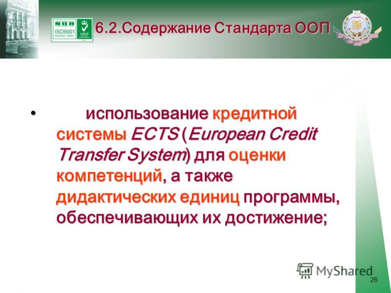 26 использование кредитной системы ECTS (European Credit Transfer System) для оценки компетенций, а также дидактических единиц программы, обеспечивающих их достижение; использование кредитной системы ECTS (European Credit Transfer System) для оценки