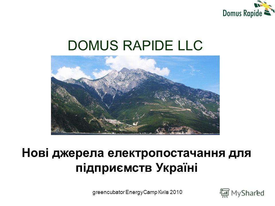 greencubator EnergyCamp Київ 20101 DOMUS RAPIDE LLC Нові джерела електропостачання для підприємств Україні