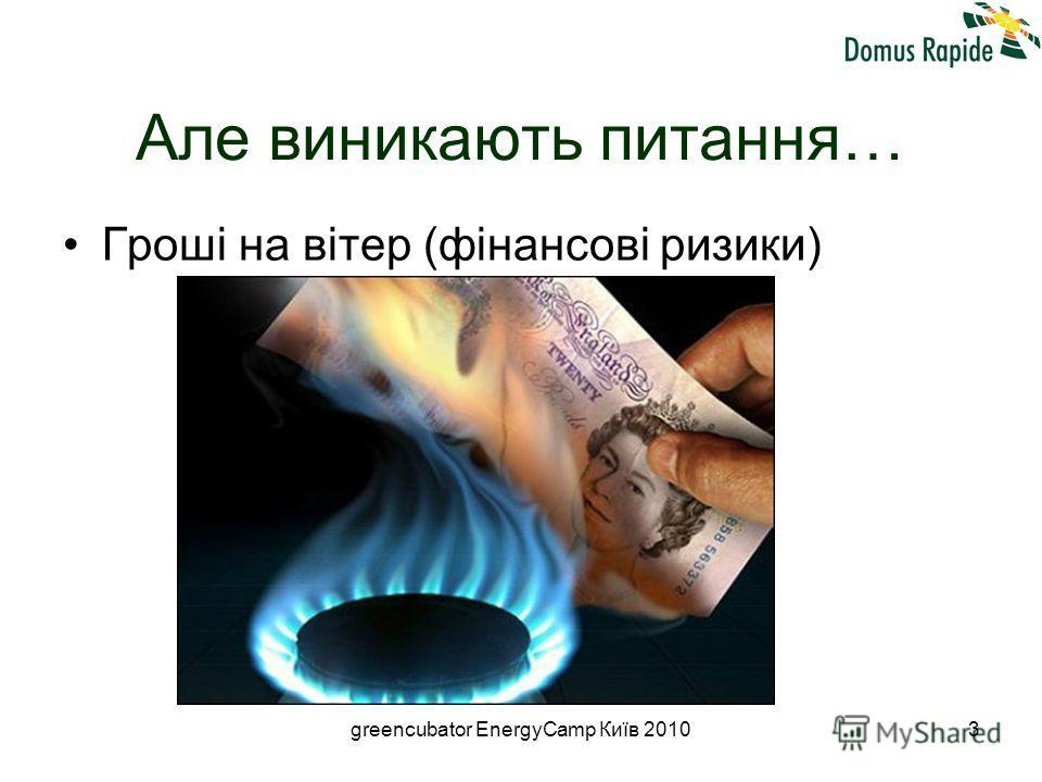 greencubator EnergyCamp Київ 20103 Але виникають питання… Гроші на вітер (фінансові ризики)