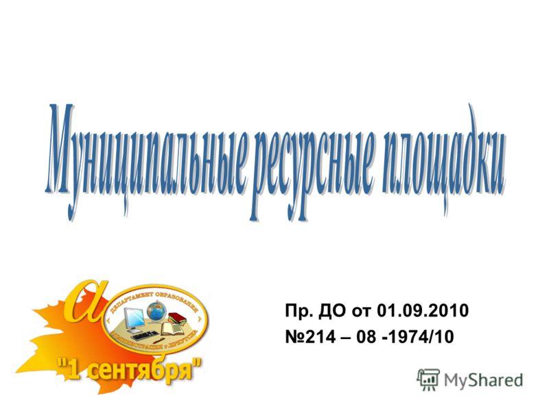 Пр. ДО от 01.09.2010 214 – 08 -1974/10