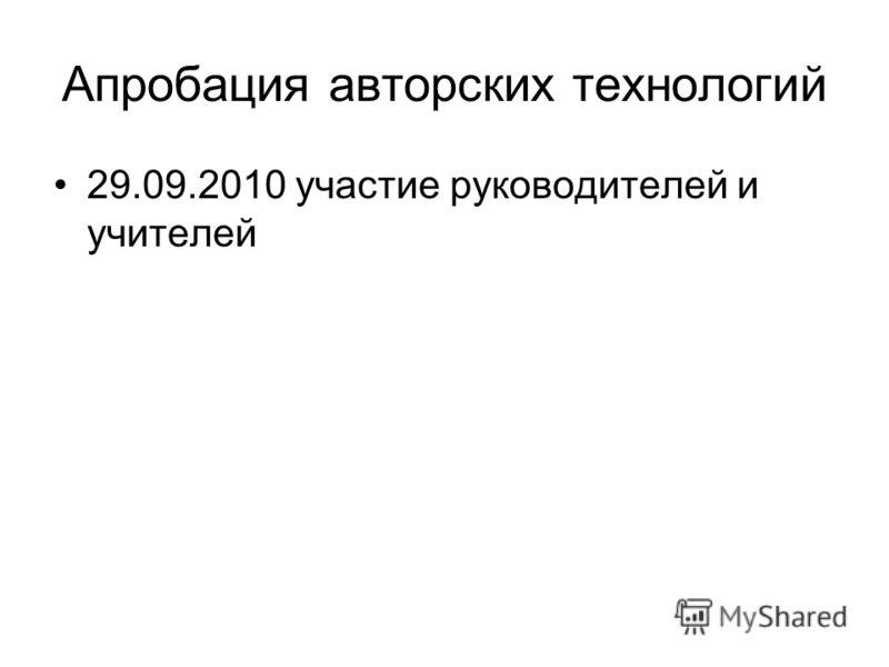 Апробация авторских технологий 29.09.2010 участие руководителей и учителей