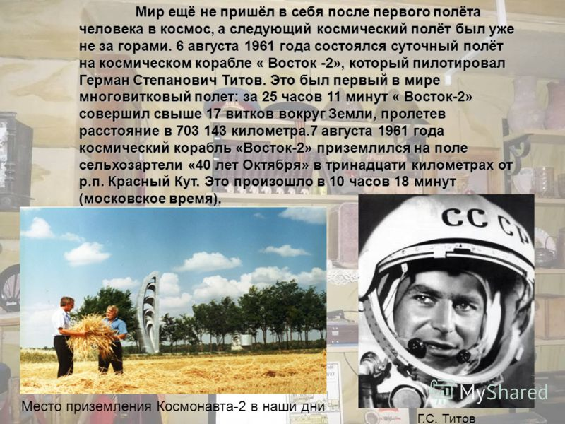 Мир ещё не пришёл в себя после первого полёта человека в космос, а следующий космический полёт был уже не за горами. 6 августа 1961 года состоялся суточный полёт на космическом корабле « Восток -2», который пилотировал Герман Степанович Титов. Это бы