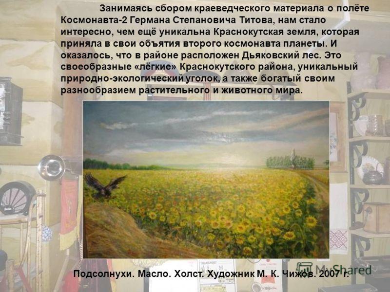 Занимаясь сбором краеведческого материала о полёте Космонавта-2 Германа Степановича Титова, нам стало интересно, чем ещё уникальна Краснокутская земля, которая приняла в свои объятия второго космонавта планеты. И оказалось, что в районе расположен Дь