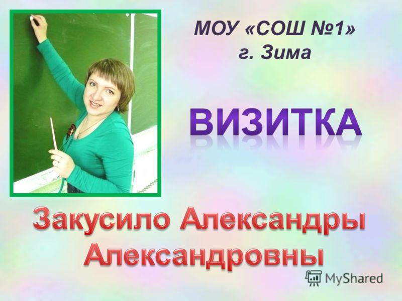 МОУ «СОШ 1» г. Зима