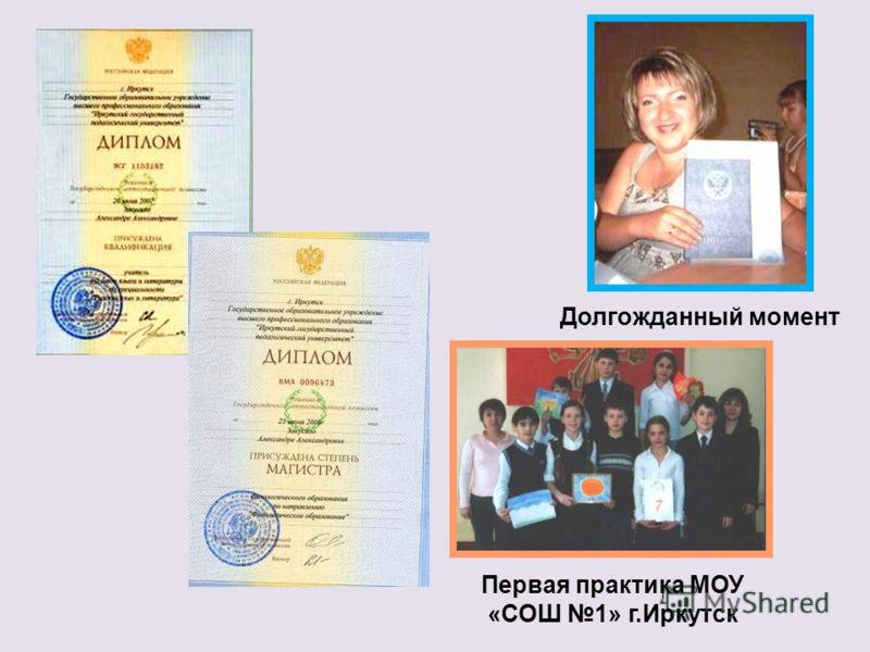 Первая практика МОУ «СОШ 1» г.Иркутск Долгожданный момент