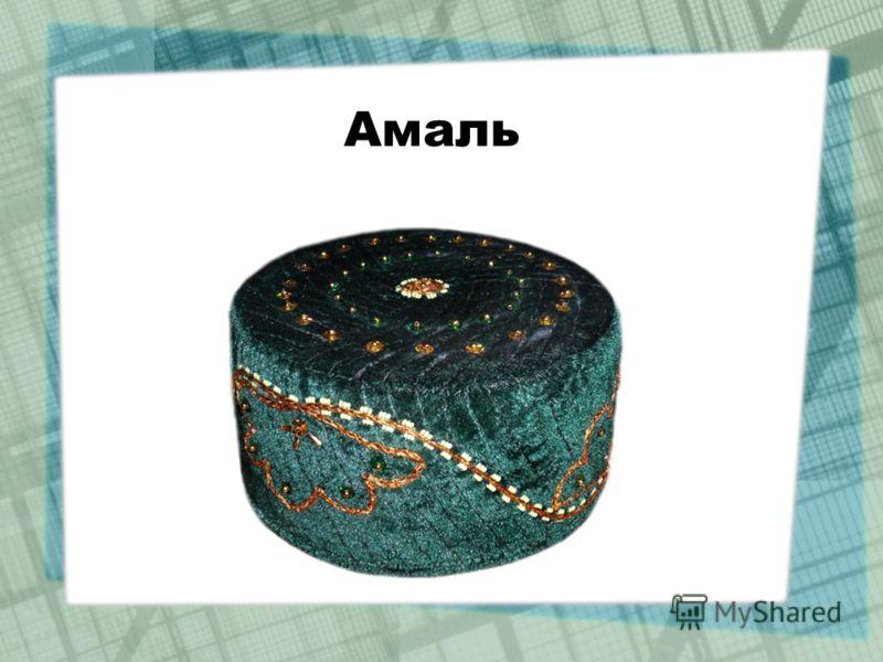 Амаль