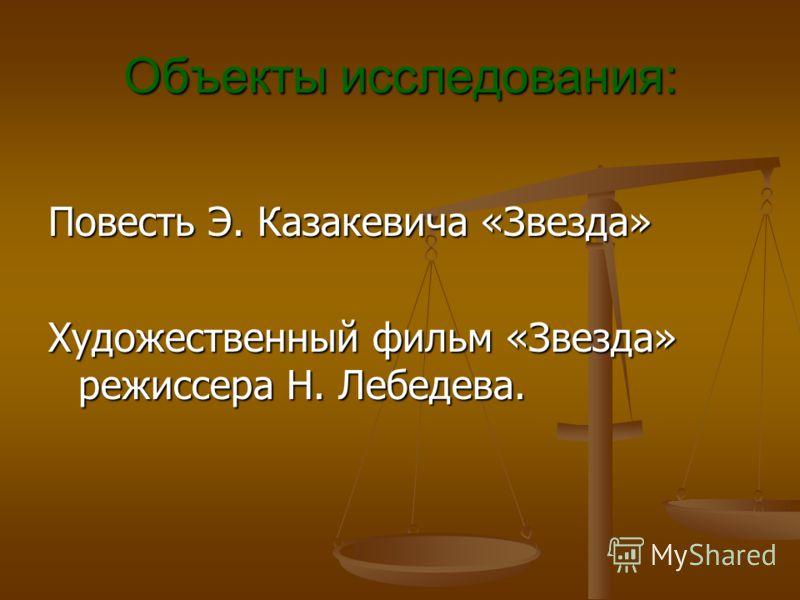 Объекты исследования: Повесть Э. Казакевича «Звезда» Художественный фильм «Звезда» режиссера Н. Лебедева.