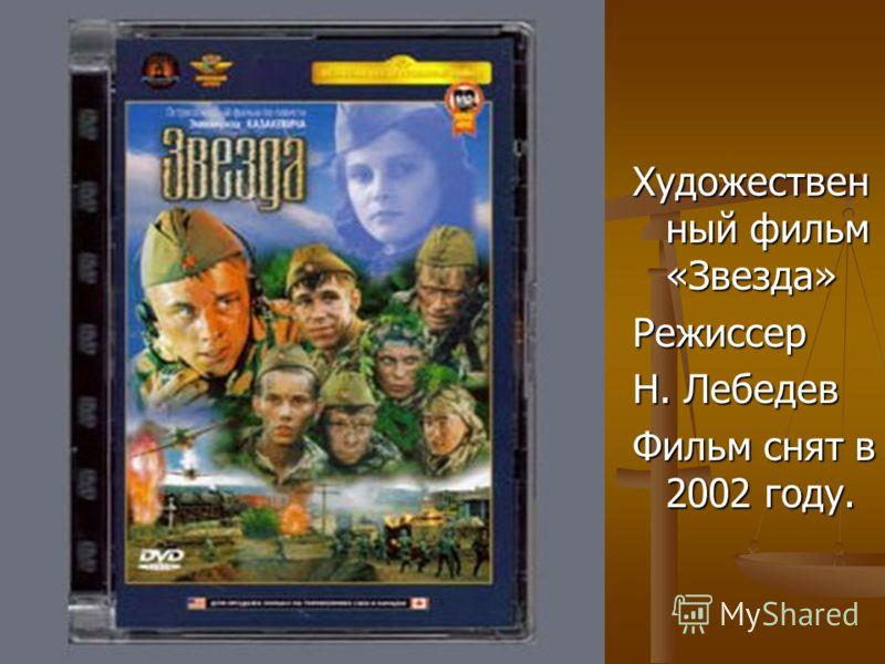 Художествен ный фильм «Звезда» Режиссер Н. Лебедев Фильм снят в 2002 году.