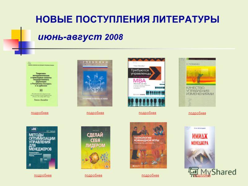 НОВЫЕ ПОСТУПЛЕНИЯ ЛИТЕРАТУРЫ июнь-август 2008 подробнее подробнее подробнее подробнее подробнее подробнее подробнее подробнее