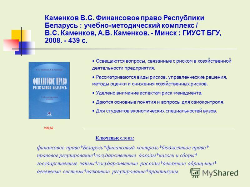 Ключевые слова: финансовое право*Беларусь*финансовый контроль*бюджетное право* правовое регулирование*государственные доходы*налоги и сборы* государственные займы*государственные расходы*денежное обращение* денежные системы*валютное регулирование*пра