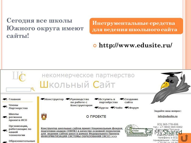 Сегодня все школы Южного округа имеют сайты! http://www.edusite.ru/ Инструментальные средства для ведения школьного сайта