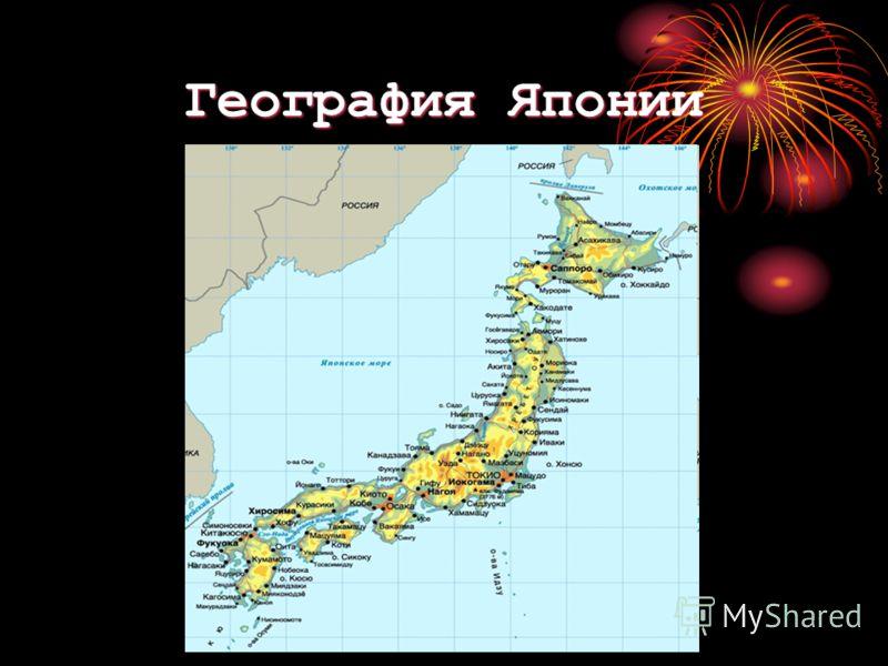 География Японии