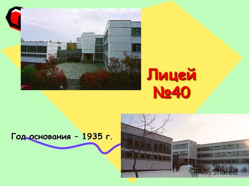 Лицей 40 Год основания – 1935 г.