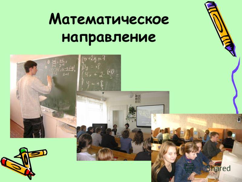 Математическое направление