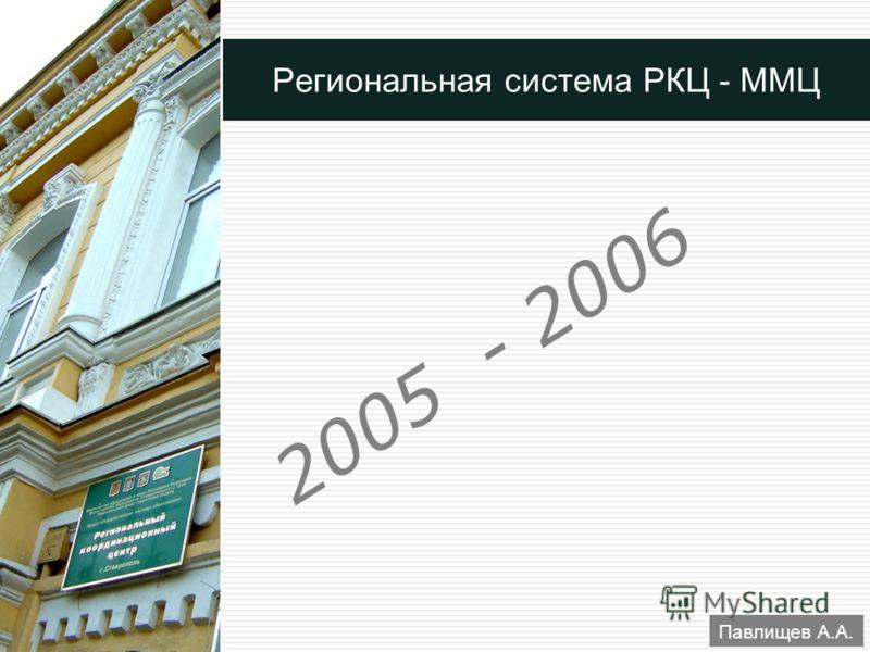 1 Павлищев А.А. Региональная система РКЦ - ММЦ 2005 - 2006