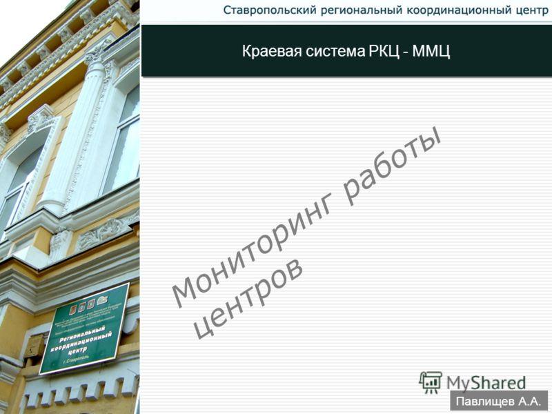 5 Краевая система РКЦ - ММЦ Павлищев А.А. Мониторинг работы центров