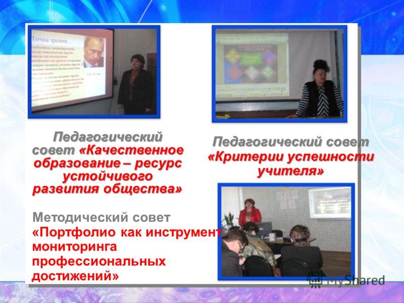 Практический семинар «Использование ИКТ в работе учителя-предметника»
