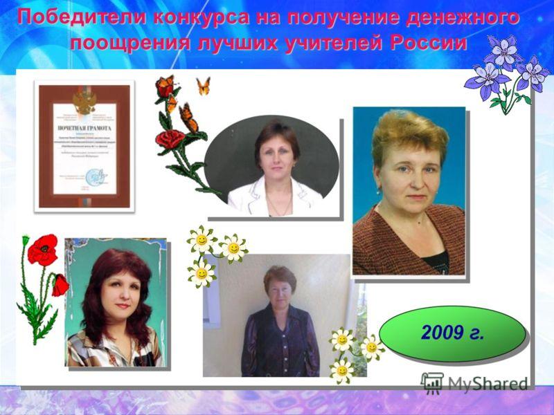 Победители конкурса на получение денежного поощрения лучших учителей России