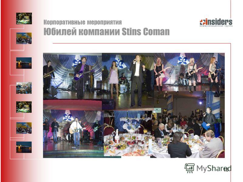 16 Корпоративные мероприятия Юбилей компании Stins Coman