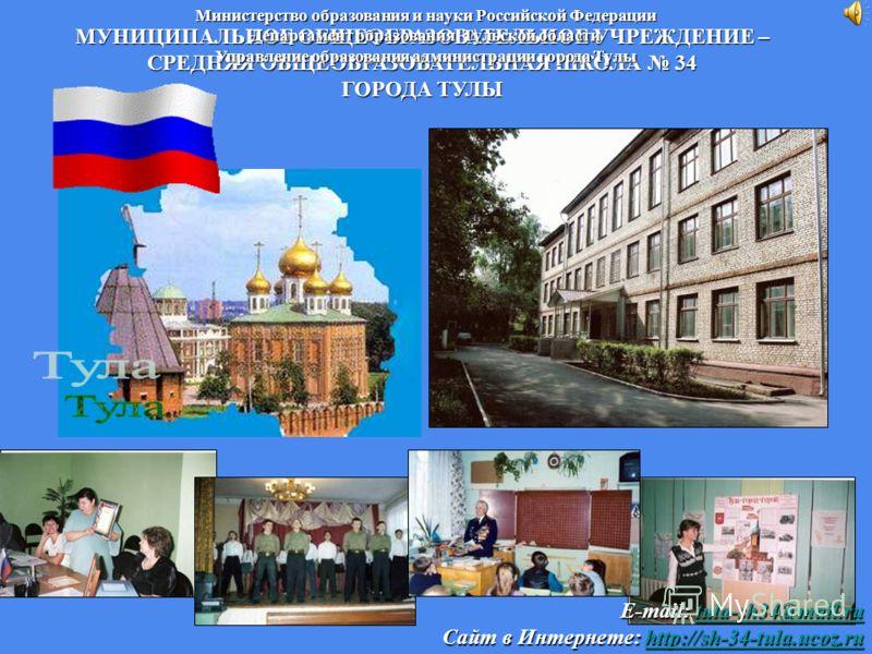 МУНИЦИПАЛЬНОЕ ОБЩЕОБРАЗОВАТЕЛЬНОЕ УЧРЕЖДЕНИЕ – СРЕДНЯЯ ОБЩЕОБРАЗОВАТЕЛЬНАЯ ШКОЛА 34 ГОРОДА ТУЛЫ E-mail: tula-sh34@mail.ru Сайт в Интернете: http://sh-34-tula.ucoz.ru tula-sh34@mail.ruhttp://sh-34-tula.ucoz.rutula-sh34@mail.ruhttp://sh-34-tula.ucoz.ru