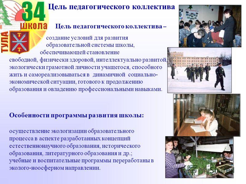 Цель педагогического коллектива – создание условий для развития. образовательной системы школы,. обеспечивающей становление свободной, физически здоровой, интеллектуально развитой, экологически грамотной личности учащегося, способного жить и самореал