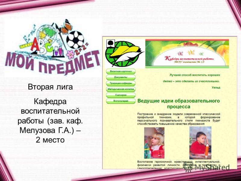 Вторая лига Кафедра воспитательной работы (зав. каф. Мелузова Г.А.) – 2 место