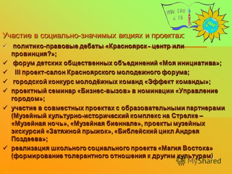 Участие в социально-значимых акциях и проектах: политико-правовые дебаты «Красноярск - центр или провинция?»; политико-правовые дебаты «Красноярск - центр или провинция?»; форум детских общественных объединений «Моя инициатива»; форум детских обществ