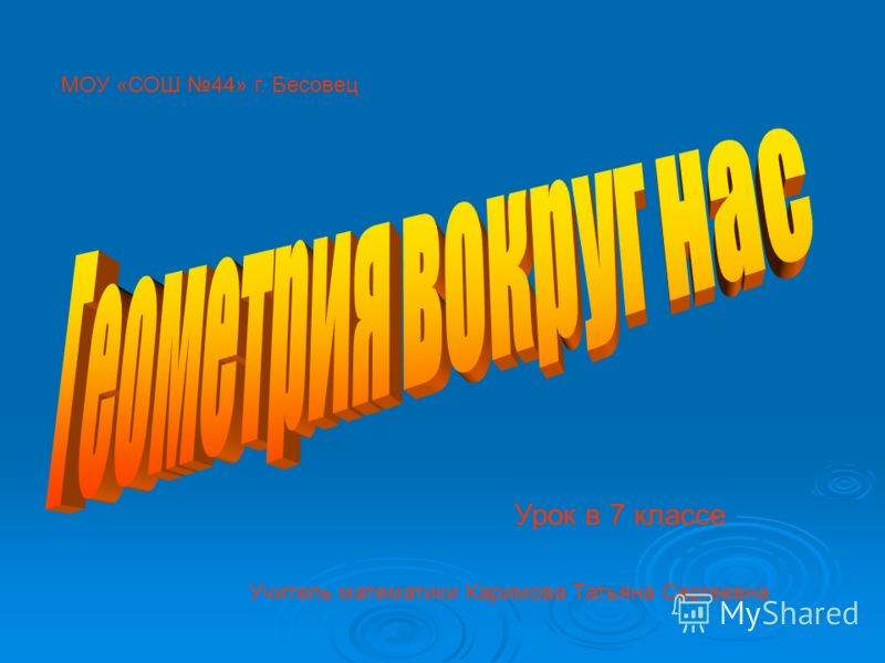 Урок в 7 классе МОУ «СОШ 44» г. Бесовец Учитель математики Каримова Татьяна Сергеевна