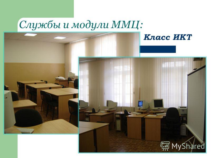 Службы и модули ММЦ: Класс ИКТ