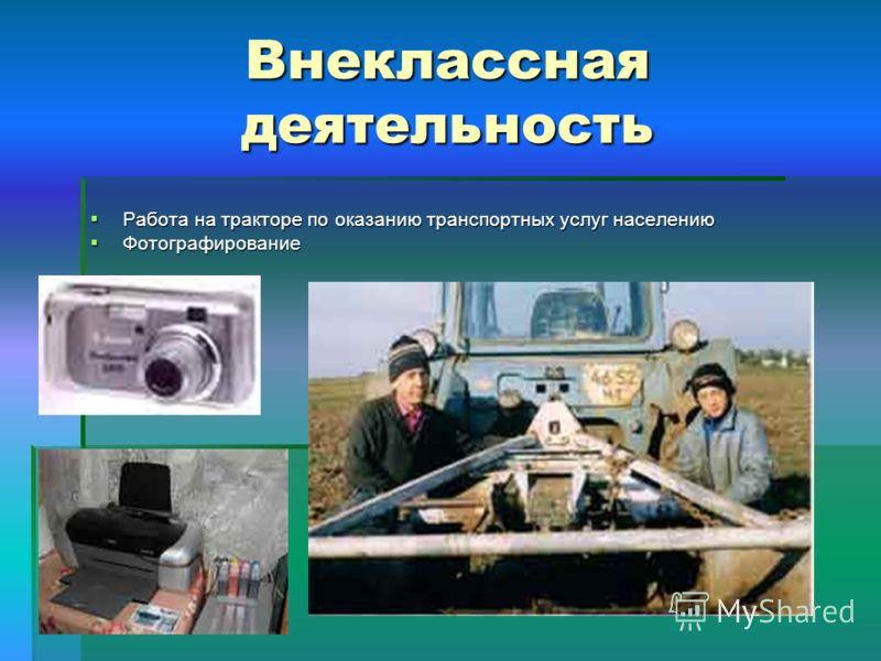 Внеклассная деятельность Работа на тракторе по оказанию транспортных услуг населению Работа на тракторе по оказанию транспортных услуг населению Фотографирование Фотографирование