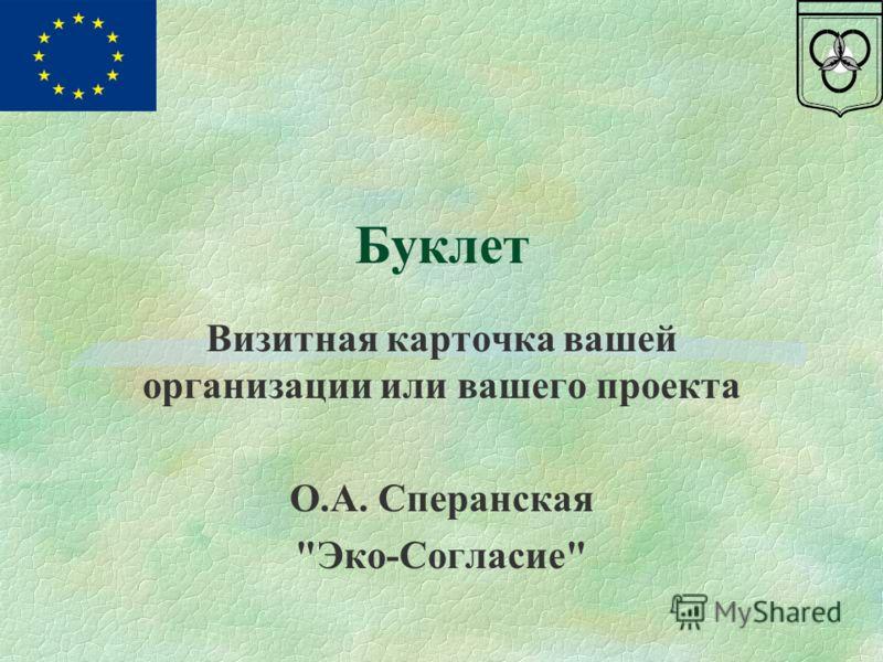 Буклет Визитная карточка вашей организации или вашего проекта О.А. Сперанская Эко-Согласие