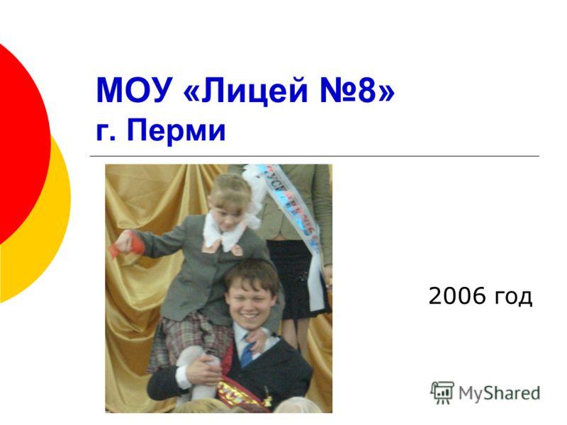 МОУ «Лицей 8» г. Перми 2006 год
