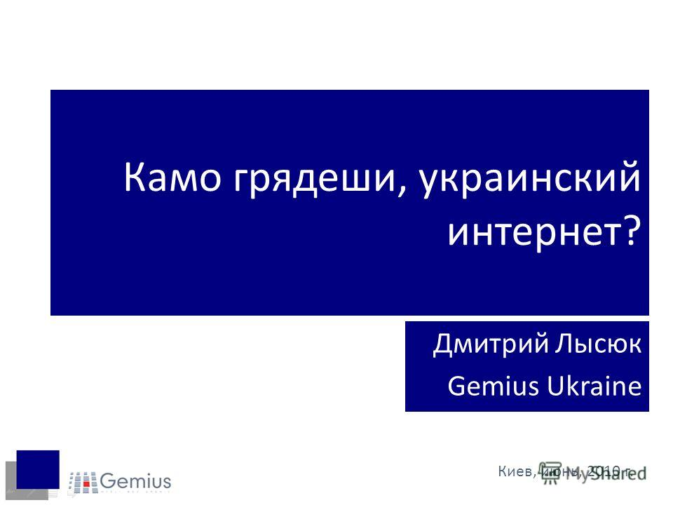 Камо грядеши, украинский интернет? Дмитрий Лысюк Gemius Ukraine Киев, июнь, 2010 г.