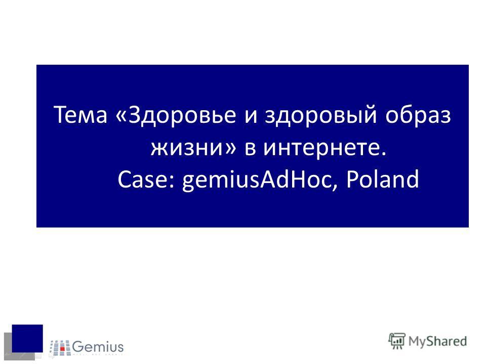 Тема «Здоровье и здоровый образ жизни» в интернете. Case: gemiusAdHoc, Poland