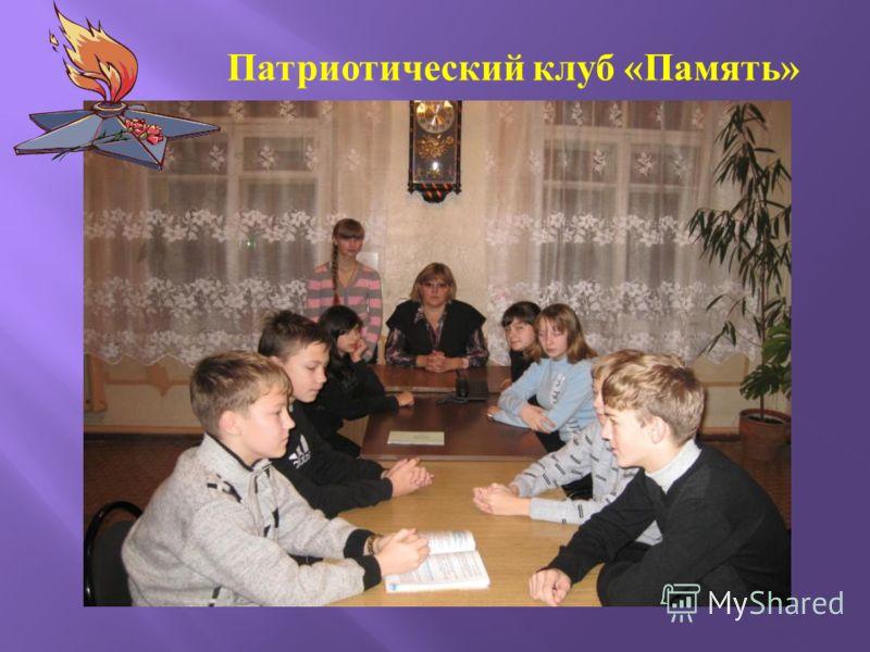 Патриотический клуб « Память »