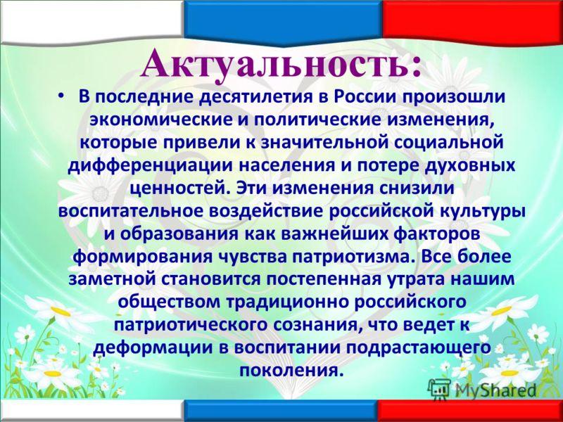 Актуальность: В последние десятилетия в России произошли экономические и политические изменения, которые привели к значительной социальной дифференциации населения и потере духовных ценностей. Эти изменения снизили воспитательное воздействие российск