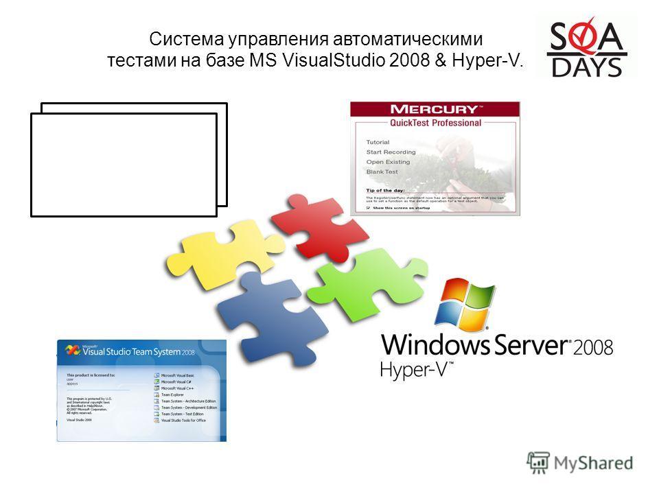 Система управления автоматическими тестами на базе MS VisualStudio 2008 & Hyper-V.