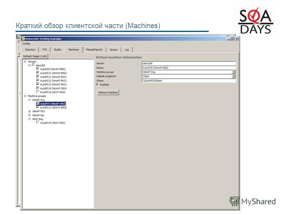 Краткий обзор клиентской части (Machines)