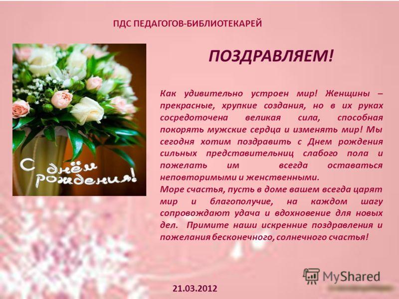 Поздравления с днём рождения женщине библиотекарю