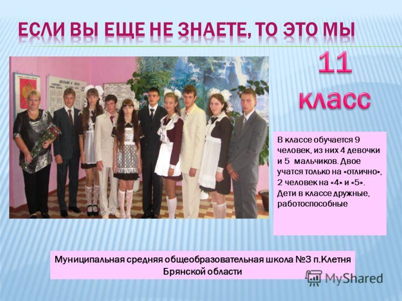 Муниципальная средняя общеобразовательная школа 3 п.Клетня Брянской области В классе обучается 9 человек, из них 4 девочки и 5 мальчиков. Двое учатся только на «отлично», 2 человек на «4» и «5». Дети в классе дружные, работоспособные