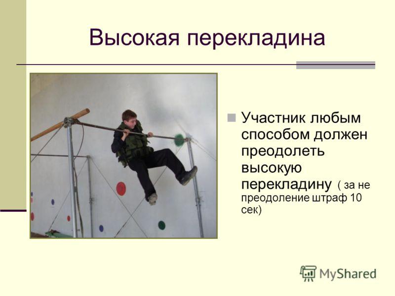 Высокая перекладина Участник любым способом должен преодолеть высокую перекладину ( за не преодоление штраф 10 сек)