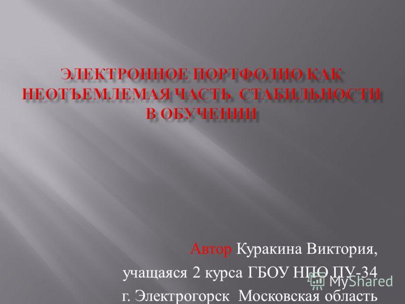 Автор Куракина Виктория, учащаяся 2 курса ГБОУ НПО ПУ -34 г. Электрогорск Московская область